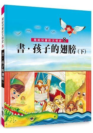 寫給兒童的文明史(8)書‧孩子的翅膀(下)(二版)