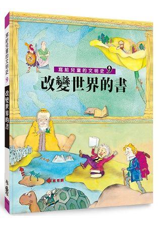 寫給兒童的文明史(9)改變世界的書(二版)(精裝)