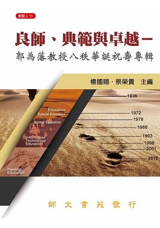 良師、典範與卓越:郭為藩教授八秩華誕祝壽專輯