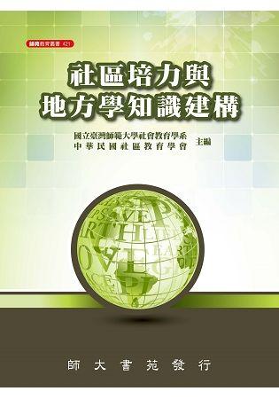 社區培力與地方學知識建構