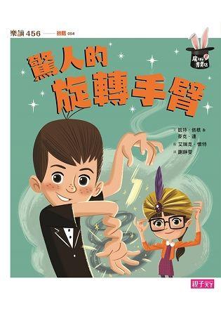 魔術專賣店2:驚人的旋轉手臂