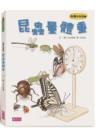 科學不思議(1):昆蟲量體重