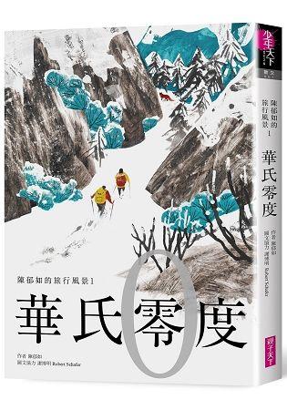 華氏零度:陳郁如的旅行風景1