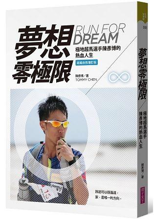 夢想零極限:極地超馬選手陳彥博的熱血人生(超越自我增訂版)