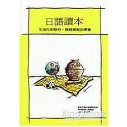日語讀本(書+CD)