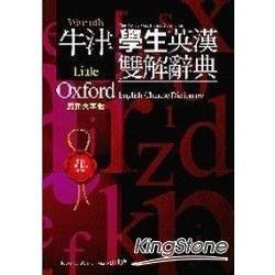 LOD-NEW精裝大字版牛津學生英漢雙解辭典