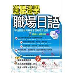邊聽邊學職場日語(書+2CD)