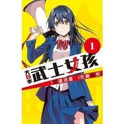 大日本武士女孩(01)