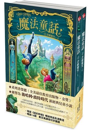 魔法童話 1 許願魔咒(上下冊不分售)