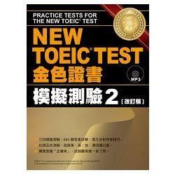 NEW TOEIC TEST金色證書: 模擬測驗 2 (改訂版/附MP3)