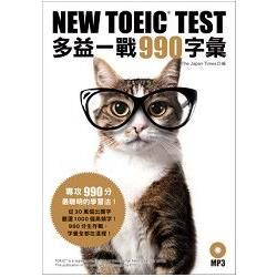 NEW TOEIC TEST多益一戰990字彙 (附MP3)