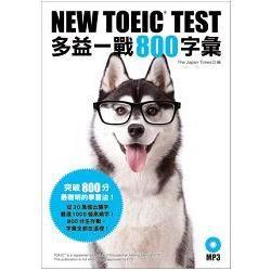 NEW TOEIC TEST多益一戰800字彙 (附MP3)