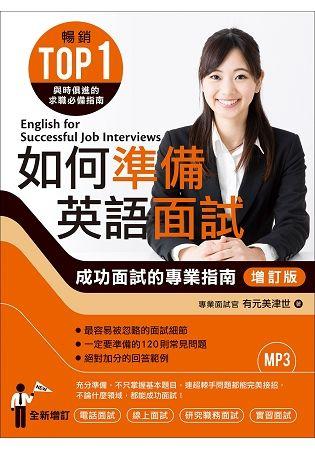如何準備英語面試: 成功面試的專業指南 (增訂版/附MP3)