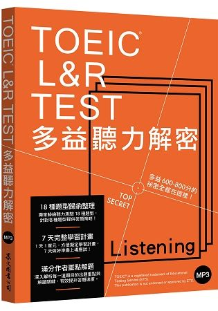 《TOEIC L&R TEST多益聽力解密﹝2018全新制﹞》(MP3免費下載)