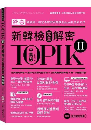 TOPIK II: 新韓檢完全解密 中高級 (附必考詞彙&語法複習手冊+標準聽力試題MP3)