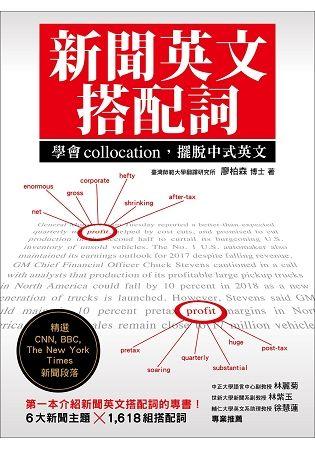 新聞英文搭配詞: 學會collocation, 擺脫中式英文