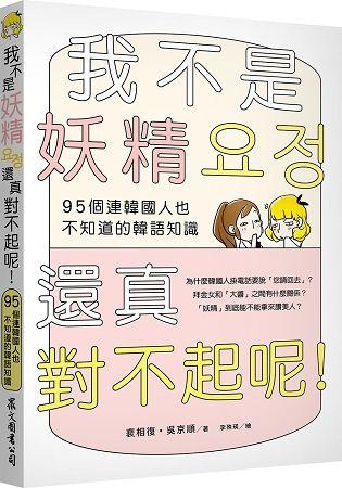 我不是妖精(요정)還真對不起呢!:95個連韓國人也不知道的韓語知識