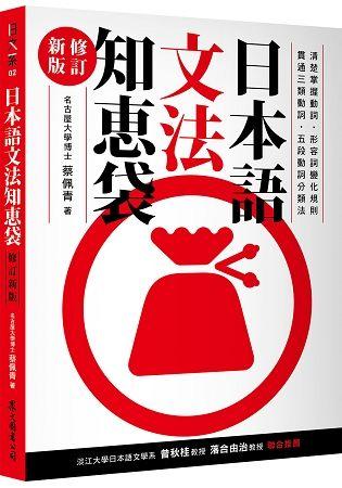 日本語文法知恵袋 (修訂新版)