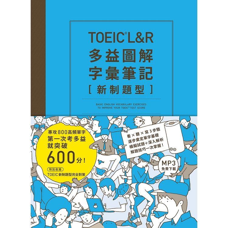 TOEIC L&R多益圖解字彙筆記 新制題型: 專攻800高頻單字, 第一次考多益就突破600分! (MP3線上免費下載)