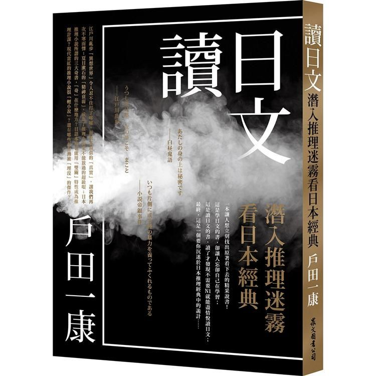 讀日文: 潛入推理迷霧看日本經典