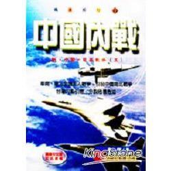 中國內戰(新.中國-日本戰爭(五)