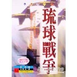 琉球戰爭(1)