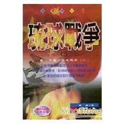 琉球戰爭(2)新中國日本戰爭(八)-精選系列23