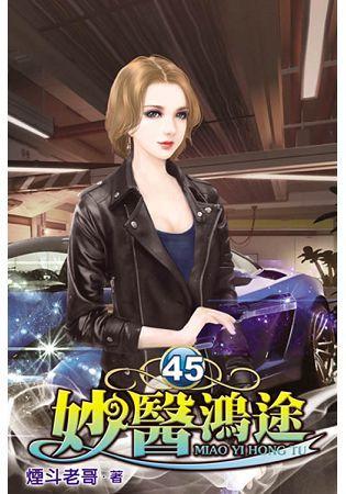 妙醫鴻途45