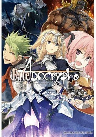 Fate/Apocrypha (1) 「外典:聖杯大戰」