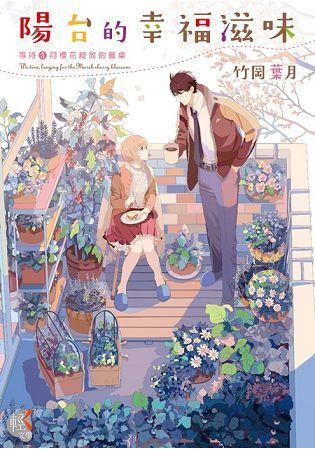 陽台的幸福滋味(3):等待3月櫻花綻放的餐桌