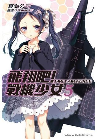 (輕小說)飛翔吧!戰機少女(5)拆封不可退