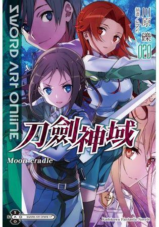 Sword Art Online 刀劍神域(20):Moon cradle