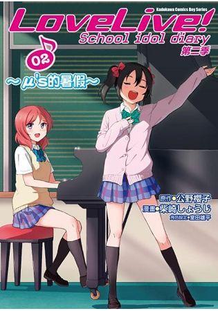 LoveLive! School idol diary 第二季(2)~μs的暑假~(拆封不可退)