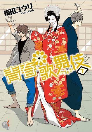(輕文學)青春歌舞伎(7)