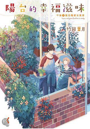 陽台的幸福滋味 4 午後4點的看家水果茶