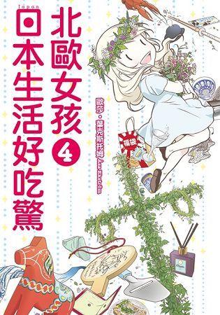 北歐女孩日本生活好吃驚(4)首刷贈品版