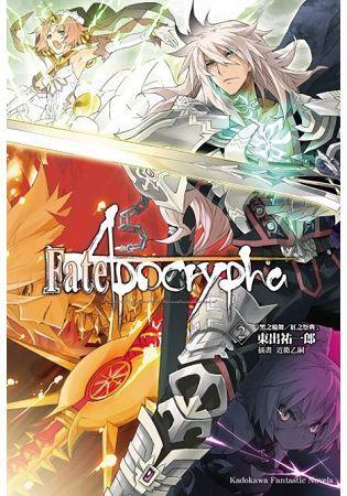 (輕小說)Fate/Apocrypha(2)「黑之輪舞/紅之祭典」(拆封不可退)