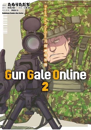 Sword Art Online刀劍神域外傳 Gun Gale Online(2)拆封不可退