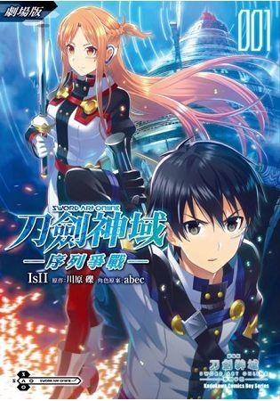 劇場版 Sword Art Online刀劍神域 ─序列爭戰─ (1)(漫畫)