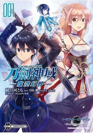 Sword Art Online刀劍神域 ─虛空幻界─ (1)(漫畫)