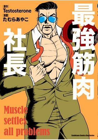 最強筋肉社長