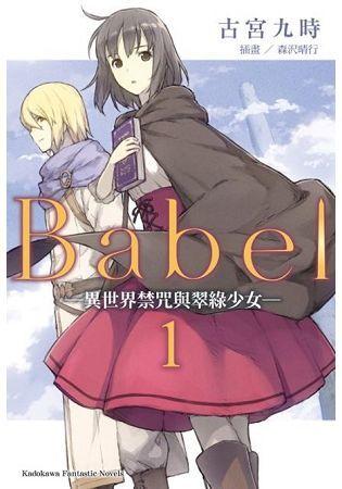 (輕小說)Babel(1)異世界禁咒與翠綠少女(拆封不可退)