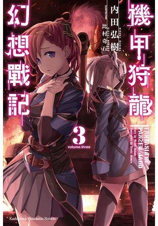 機甲狩龍幻想戰記 (3)