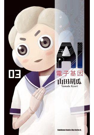 AI電子基因(3)