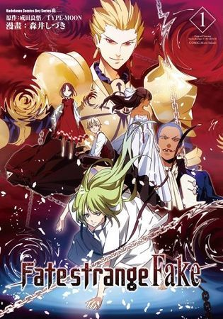 Fate/strange Fake(1)(限)拆封不可退