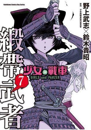少女與戰車 緞帶武者(7)