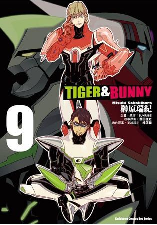 TIGER & BUNNY(9)完(拆封不可退)