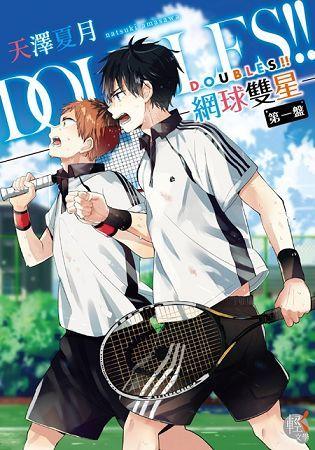 (輕文學)DOUBLES!! 網球雙星‧第一盤
