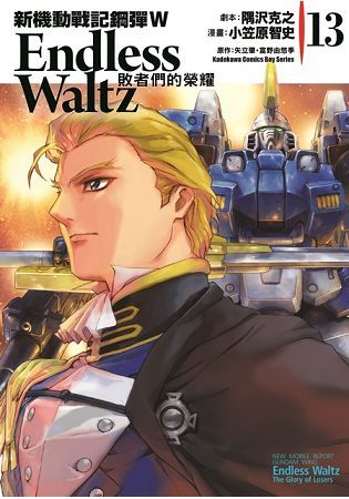 新機動戰記鋼彈W Endless Waltz: 敗者們的榮耀 13