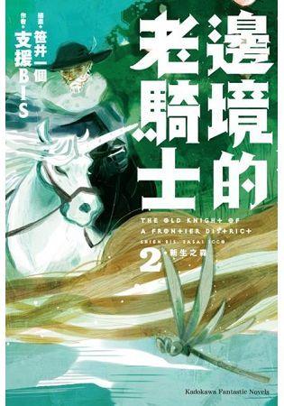 (輕小說)邊境的老騎士(2)新生之森(拆封不可退)